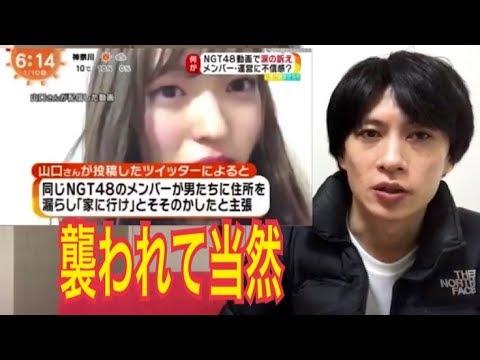 【NGT48暴行事件】人望民「荻野由佳は完全な被害者」