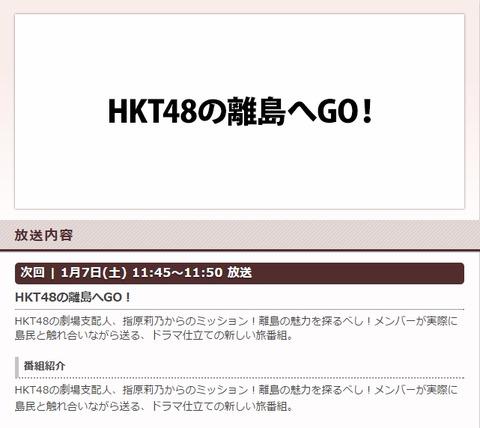 【朗報】HKT48の新番組「HKT48の離島へGO!」が2017年1月7日11:45~よりフジテレビでスタート!!