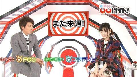 【悲報】ぱるるの○○バイトが3月で放送終了【AKB48・島崎遥香】