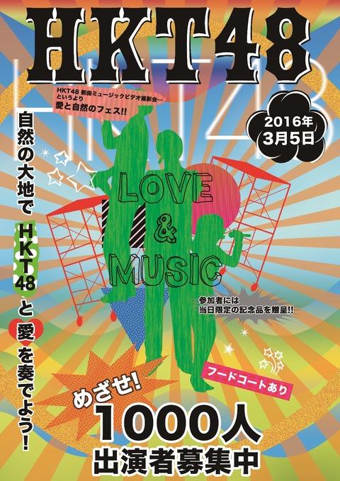 【1がキチ】HKT48が1000人エキストラで八百長演出MV制作してるらしいけど、そういう作為的な盛り上げ方では本物の熱は生まれない