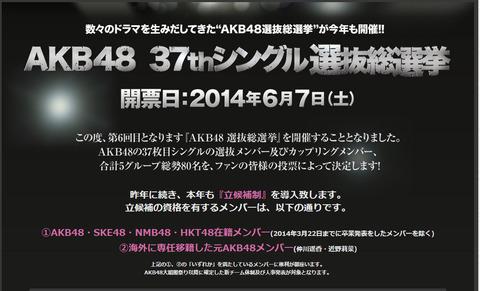 【AKB48G】実際、80位で嬉しいのか?【総選挙】