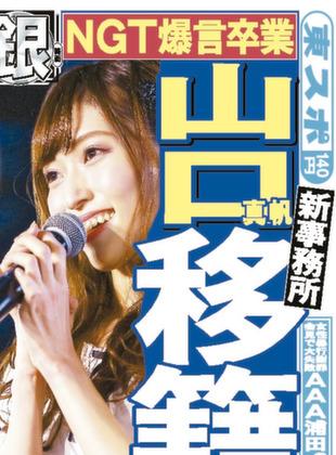 【NGT48】山口真帆、新事務所移籍!争奪戦へ!!!