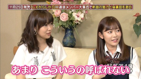 指原莉乃と多田愛佳ってHKT48に必要か?