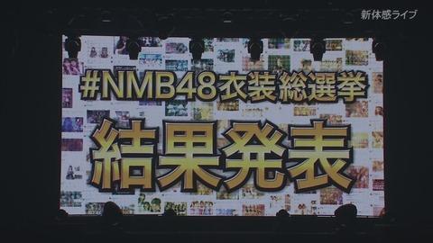 【朗報】#NMB48衣装総選挙、案の定エロい衣装が上位に固まるwww