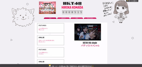 【HKT48】駒田京伽ちゃん、ホームページを立ち上げる