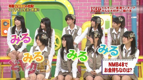【AKB48G】お前ら武藤財閥、白間財閥、後藤財閥、どこの婿になりたい?