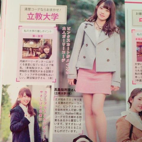 【元AKB48】高島祐利奈、立教大学に進学してた模様