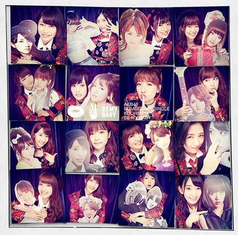【AKB48】「唇にBe My Baby」個別握手会、追加開催分1次完売ゼロ
