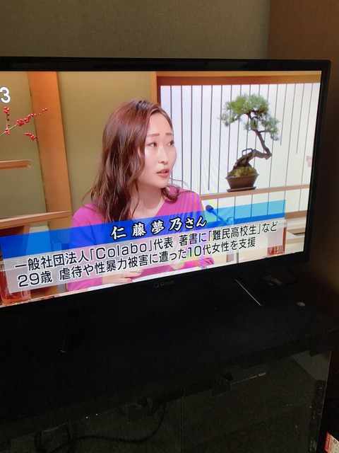 【悲報】元AKB48仁藤萌乃の姉、仁藤夢乃さんがTBSサンデーモーニングでコメンテーターwwwwww