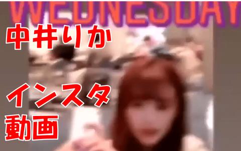 【悲報】NGT48中井りか、山口真帆さんに「しね」と言っている動画が拡散、本人は否定&激怒