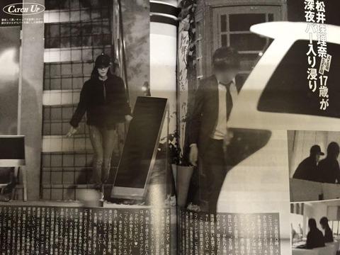 【文春】SKE48松井珠理奈は17歳で叙々苑に行き、今は億ションに住んでる