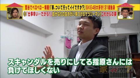 【SKE48】珠理奈ヲタ「スキャンダルを売りにしている指原には負けて欲しくない」【松井珠理奈】