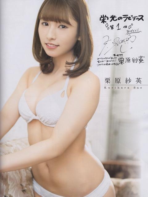 【HKT48】栗原紗英ちゃんのお●ぱいすげー(*´Д`)ハァハァ