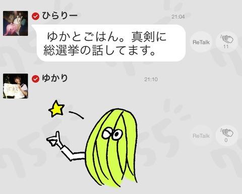 【AKB48】平田梨奈「ゆかるんと真剣に総選挙の話してます」