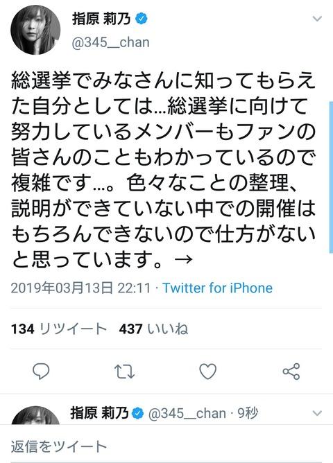 【HKT48】指原莉乃さん、総選挙中止の原因を暗にNGT48だと言ってしまう