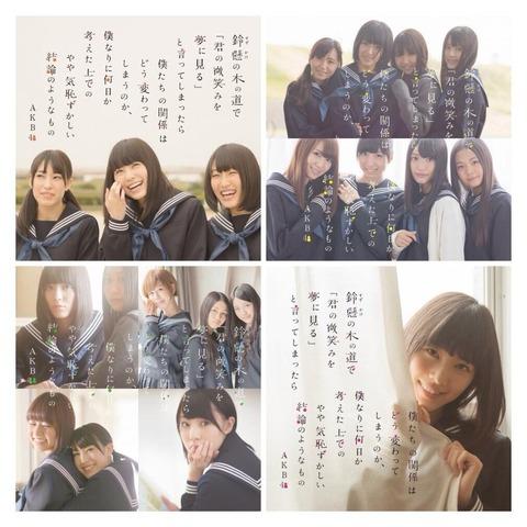 【AKB48】鈴なんちゃらと比べるとハート・エレキが神曲に聞える