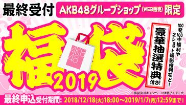 AKB48グループ福袋2020まだ来ないの???