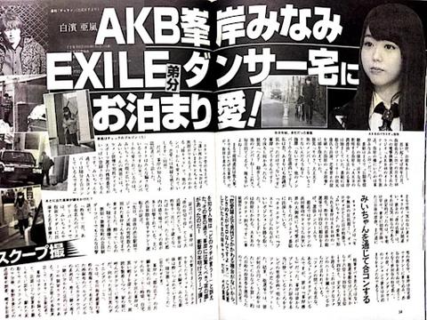 【AKB48】峯岸みなみ、柏木由紀の影響?なんで若手までスキャンダルまみれになったの?