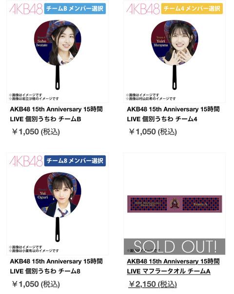 【朗報】 AKB48、15周年記念ライブのグッズが完売祭り!!!