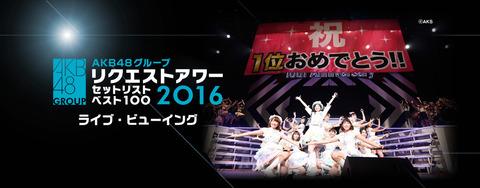 【AKB48Gリクアワ】映画館で騒ぐチーム8ヲタうざ過ぎ【ライブビューイング】
