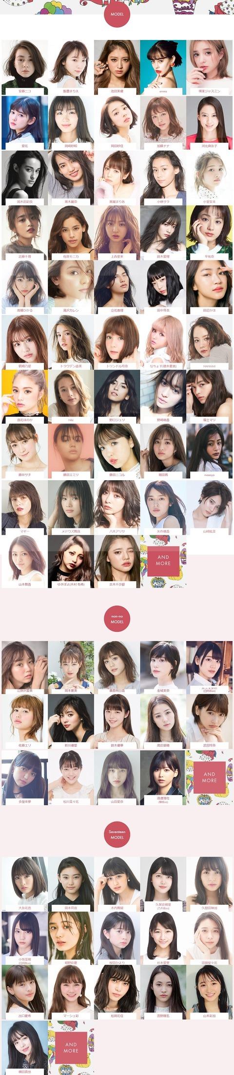 【朗報】NMB48山本彩加が48Gで唯一GirlsAward2019に出演!