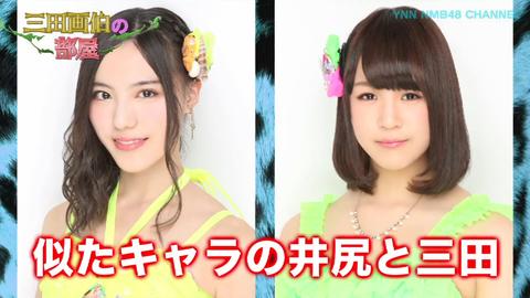 【NMB48】三田麻央と井尻晏菜ってキャラ被ってるしどっちかだけでいいよな
