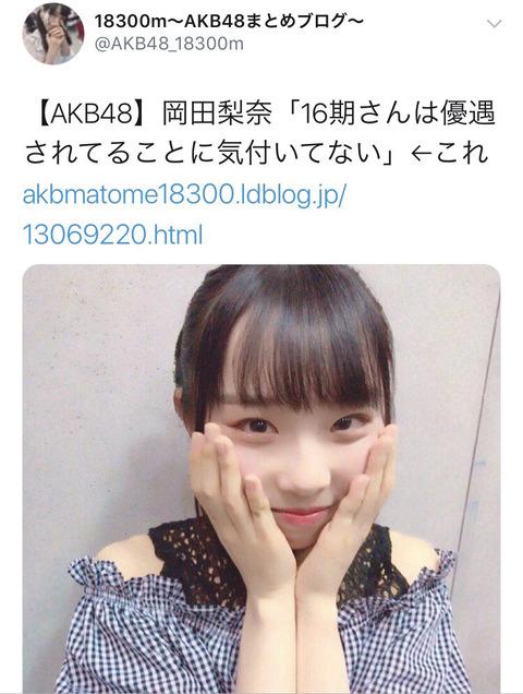 【AKB48】岡田梨奈が涙の訴え。「16期は優遇されてるなんて言ってない」