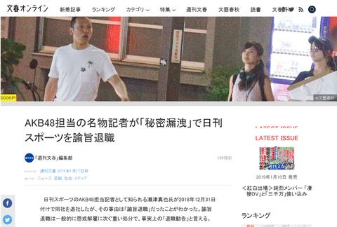 【正論】スポーツ紙記者がAKB48新聞摂津を一蹴「PR記事を金払って読みたいと思いますか?同じ人が同じテイストで書いてたら読者も飽きますよ」