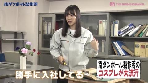 【NMB48】南羽諒の流しそうめんのクオリティーが凄い!!!【南ダンボール製作所】