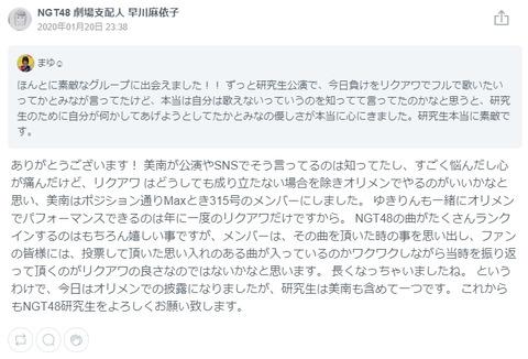 【胸糞】NGT48加藤美南と支配人早川麻依子、リクアワを美談にしようとしている模様