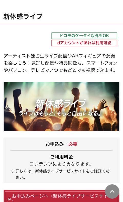 【朗報】AKB48G、1月のTDCホールコンサートを新体感ライブにて生配信決定!