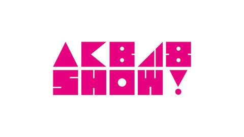 【公式発表】NHK石原P「AKB48SHOW番組を応援してくださった皆さんへ」