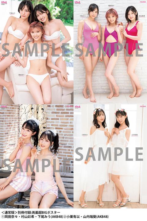 【AKB48】小栗有以と山内瑞葵って何で水着拒否してんの?