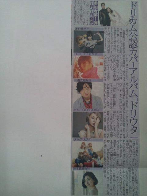 【朗報】NMB48山本彩がドリカム公認カバーアルバムに大抜擢!!!
