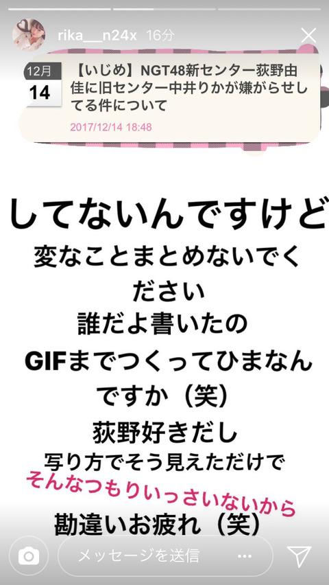 【NGT48】中井りかがまとめサイトのスクショをインスタストーリーに載せてしまう・・・