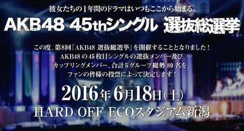 【AKB48G】今年の総選挙が盛り上がらない理由がこちら・・・