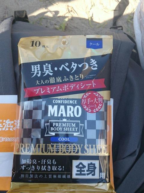 【SKE48】松村香織「美浜海遊祭の入場者は無料で配られたボディシートで汗を拭いて待っててね」