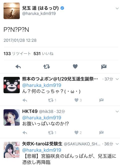 【悲報】兒玉遥がTwitterで謎の投稿「P?N?P?N」【不具合】