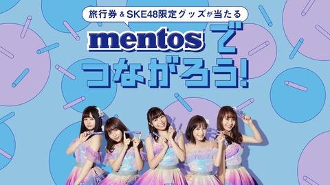 【SKE48】今度はメントスとのコラボキャンペーンがスタート!