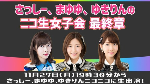 【AKB48】柏木由紀と指原莉乃が卒業したら俺たちが知っているAKBはいなくなる