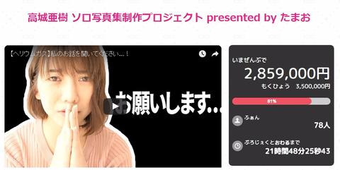 【悲報】元AKB48高城亜樹さんのクラウドファンディング、残り24時間を切っても目標金額に到達しない・・・