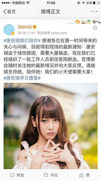 【悲報】SNH48唐安琪が全身大火傷、現在ICUで治療中【動画あり】