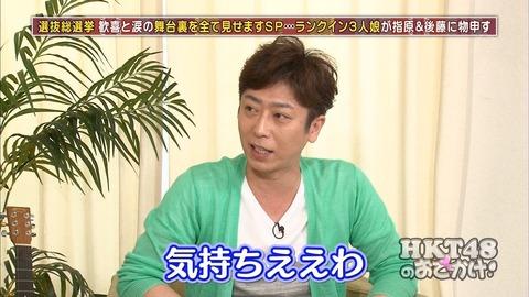 【朗報】後藤輝基さん、パパになる