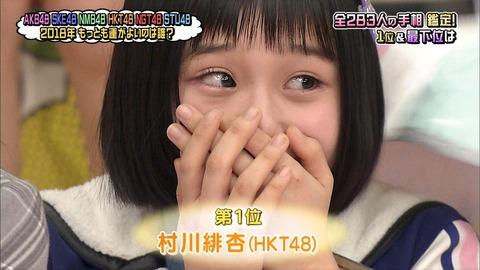 【HKT48】今村麻莉愛「akbingoでびびあんが手相で一位になった時まりあはなんで泣いてないの?とか同期だよね?とかきたんですけど」