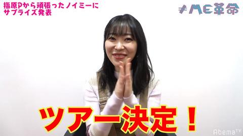 【朗報】≠ME(ノイミー)、デビュー前なのに単独ツアー決定!!!【指原P】