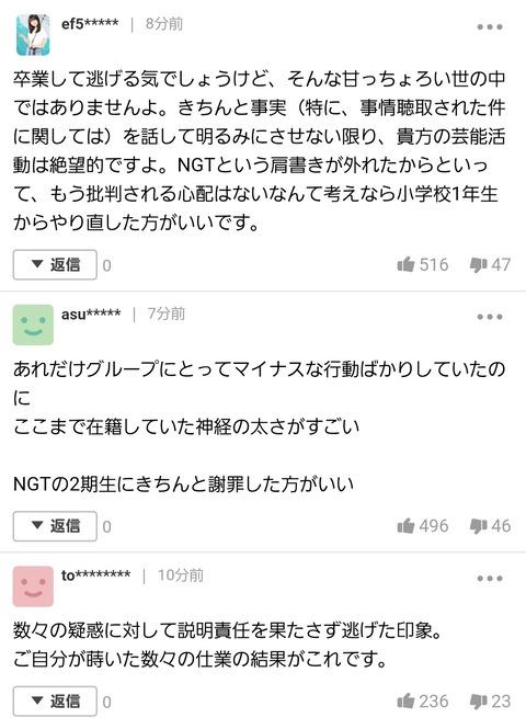 【NGT48】太野彩香が卒業を発表→罵声が浴びせられるwwwwww