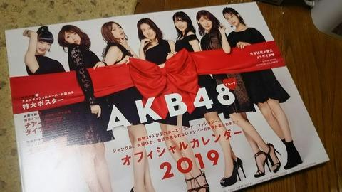 【AKB48】そういえば、2020年のカレンダーは出ないのかな?