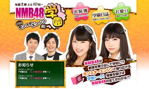 【AKB48G】お前らが毎週聴いてるラジオって何?
