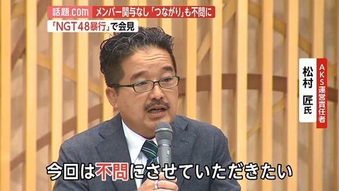 【炎上】AKS松村匠、IZ*ONE責任者に人事異動に批判殺到www