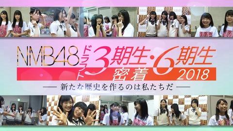 【悲報】NMB48運営、また新人密着番組を課金チャンネルで放送する痛恨のミス
